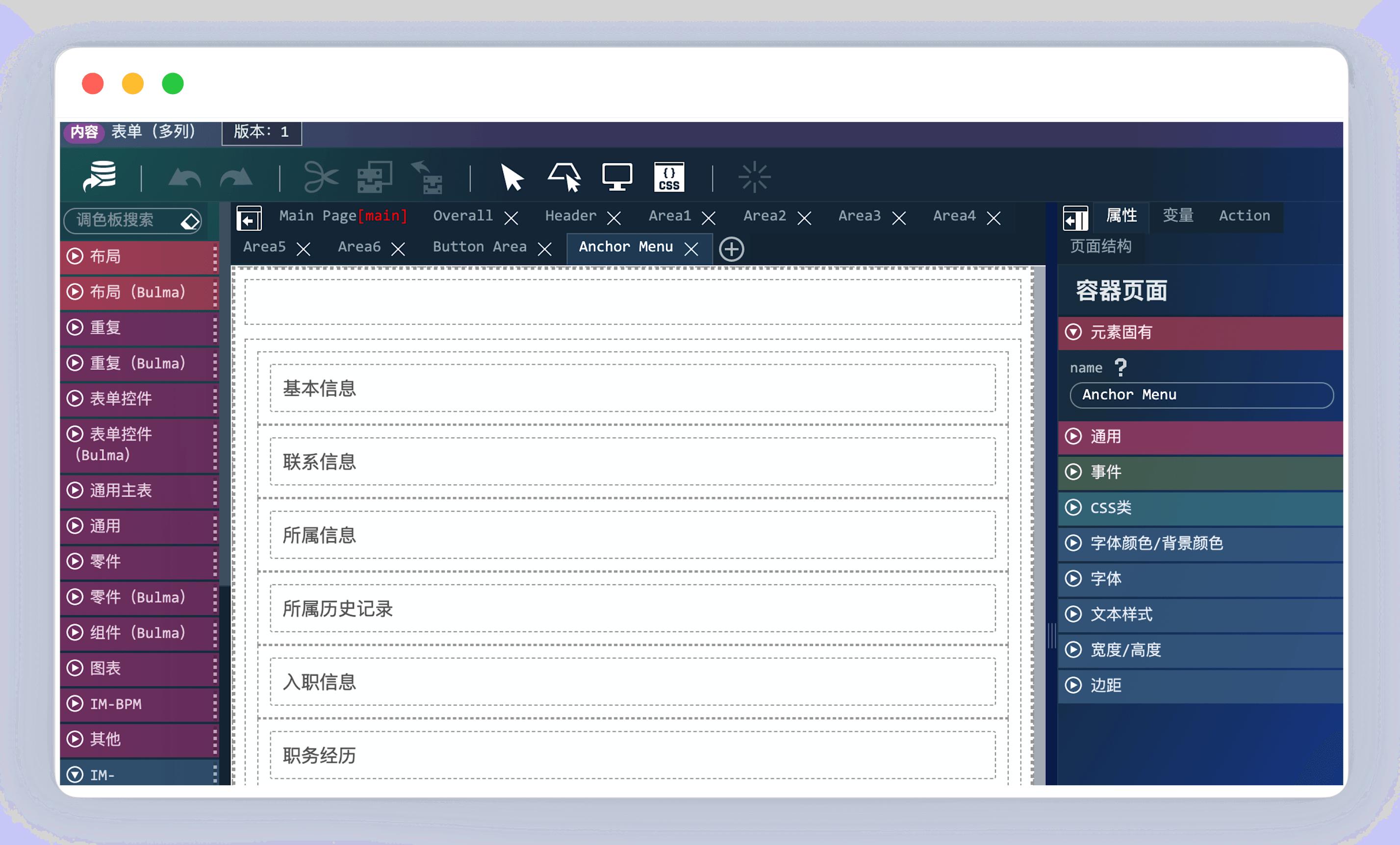 专业表单开发工具