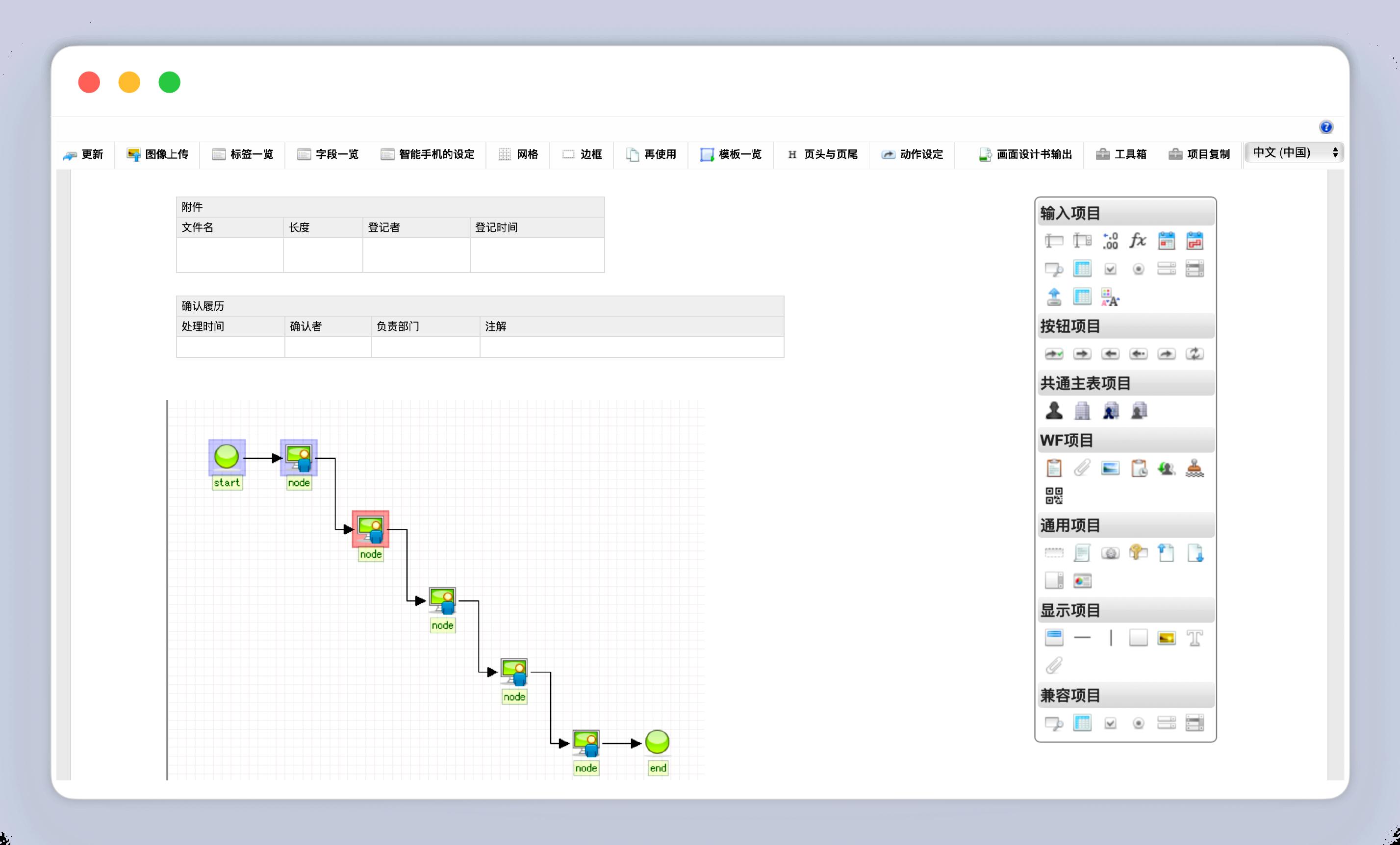简易表单开发工具